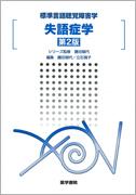 標準言語聴覚障害学 失語症学 第2版