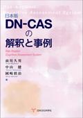 日本版DN-CASの解釈と事例