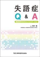 失語症Q&A 検査結果のみかたとリハビリテーション