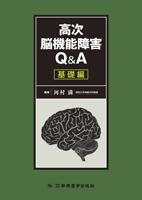 高次脳機能障害Q&A 基礎編