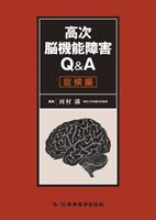 高次脳機能障害Q&A 症候編