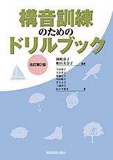 構音訓練のためのドリルブック 改訂第2版