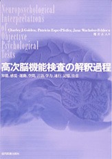 高次脳機能検査の解釈過程